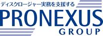 ディスクロージャー実務を支援する PRONEXUS GROUP
